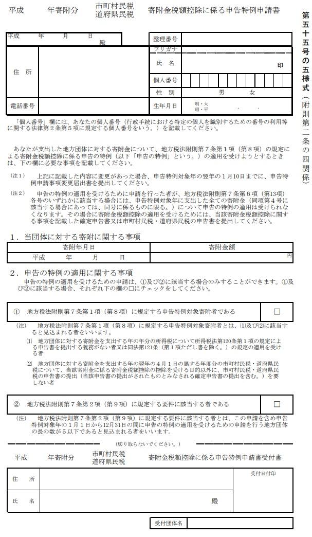 寄附金税額控除に係る申告特例申請書(ワンストップ申請書)