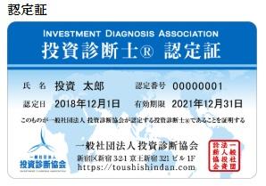 投資診断士認定証