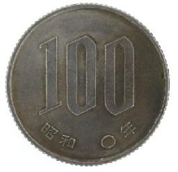 製造年にミスのある100円玉