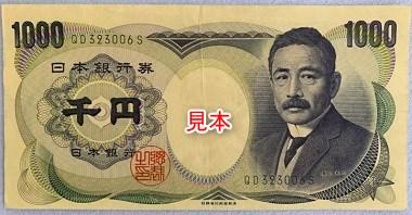 ミスプリントされた千円札
