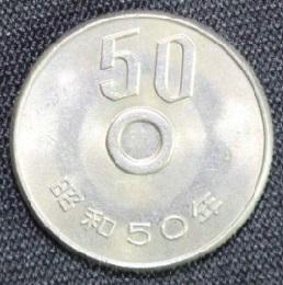 穴のない50円玉