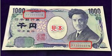 ゾロ目の千円札