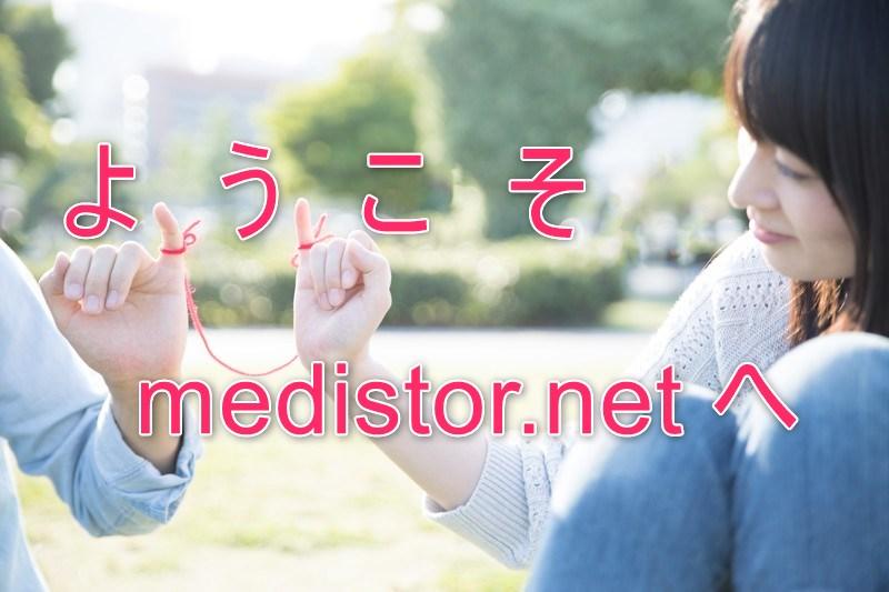 薬剤師のブログ「めでぃすた」へようこそ